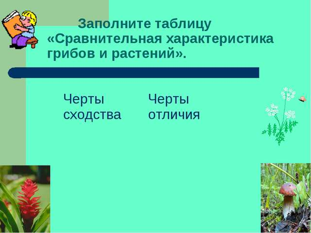 Заполните таблицу «Сравнительная характеристика грибов и растений». Черты сх...
