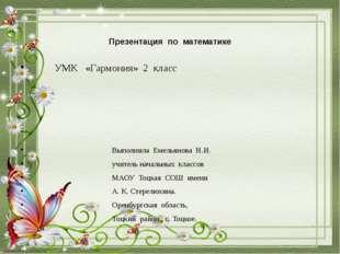 Презентация по математике УМК «Гармония» 2 класс Выполнила Емельянова Н.И. уч