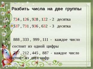 Разбить числа на две группы 724 , 126 , 928 , 122 - 2 десятка 537 , 731 , 936