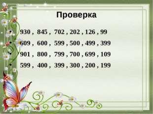 Проверка 930 , 845 , 702 , 202 , 126 , 99 609 , 600 , 599 , 500 , 499 , 399 9