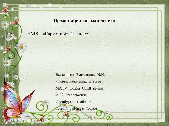Презентация по математике УМК «Гармония» 2 класс Выполнила Емельянова Н.И. уч...