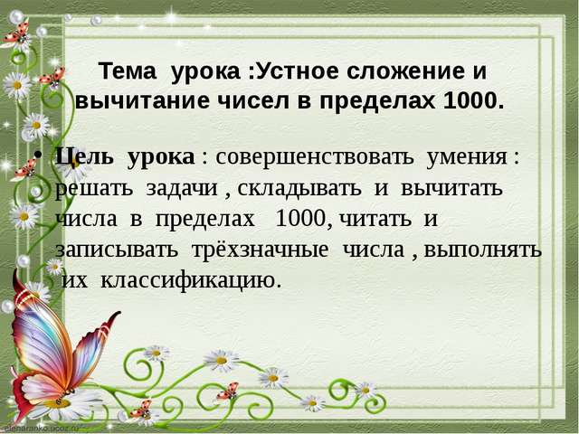 Тема урока :Устное сложение и вычитание чисел в пределах 1000. Цель урока :...