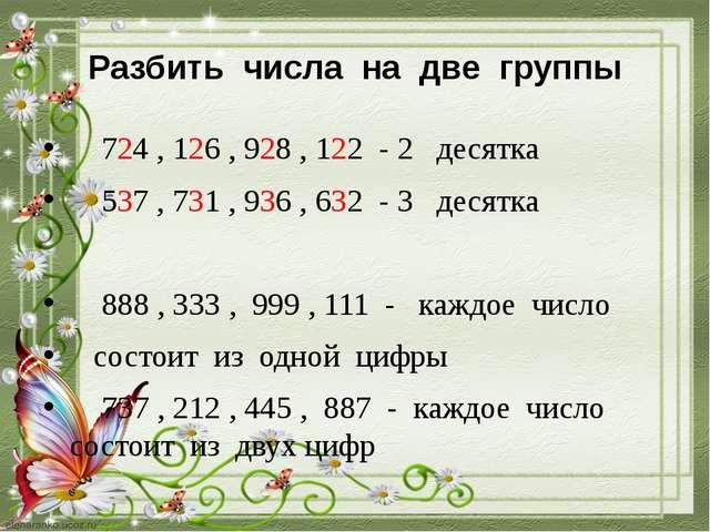 Разбить числа на две группы 724 , 126 , 928 , 122 - 2 десятка 537 , 731 , 936...
