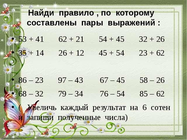 Найди правило , по которому составлены пары выражений : 53 + 41 62 + 21 54 +...