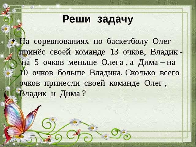 Реши задачу На соревнованиях по баскетболу Олег принёс своей команде 13 очков...