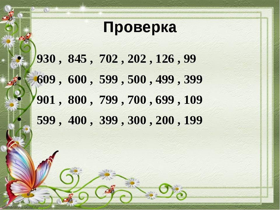 Проверка 930 , 845 , 702 , 202 , 126 , 99 609 , 600 , 599 , 500 , 499 , 399 9...