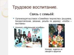 Трудовое воспитание. Связь с семьёй: Организация выставок «Семейное творчеств