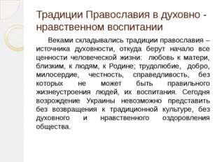 Традиции Православия в духовно - нравственном воспитании Веками складывались