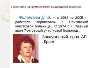 Воспитание на примере жизни выдающихся земляков : Филиппова Д. В. – с 1968 по