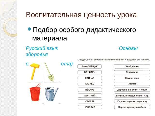Воспитательная ценность урока Подбор особого дидактического материала Русский...