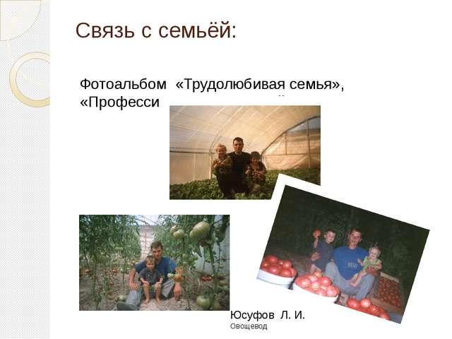 Связь с семьёй: Фотоальбом «Трудолюбивая семья», «Профессии моих родителей» Ю...