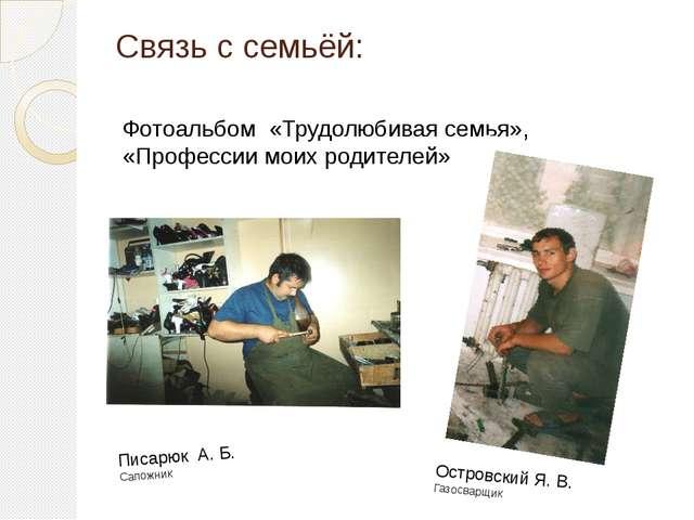 Связь с семьёй: Фотоальбом «Трудолюбивая семья», «Профессии моих родителей» П...