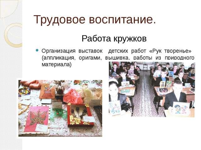 Трудовое воспитание. Работа кружков Организация выставок детских работ «Рук т...