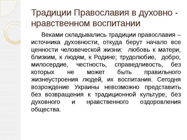 Традиции Православия в духовно - нравственном воспитании Веками складывались...