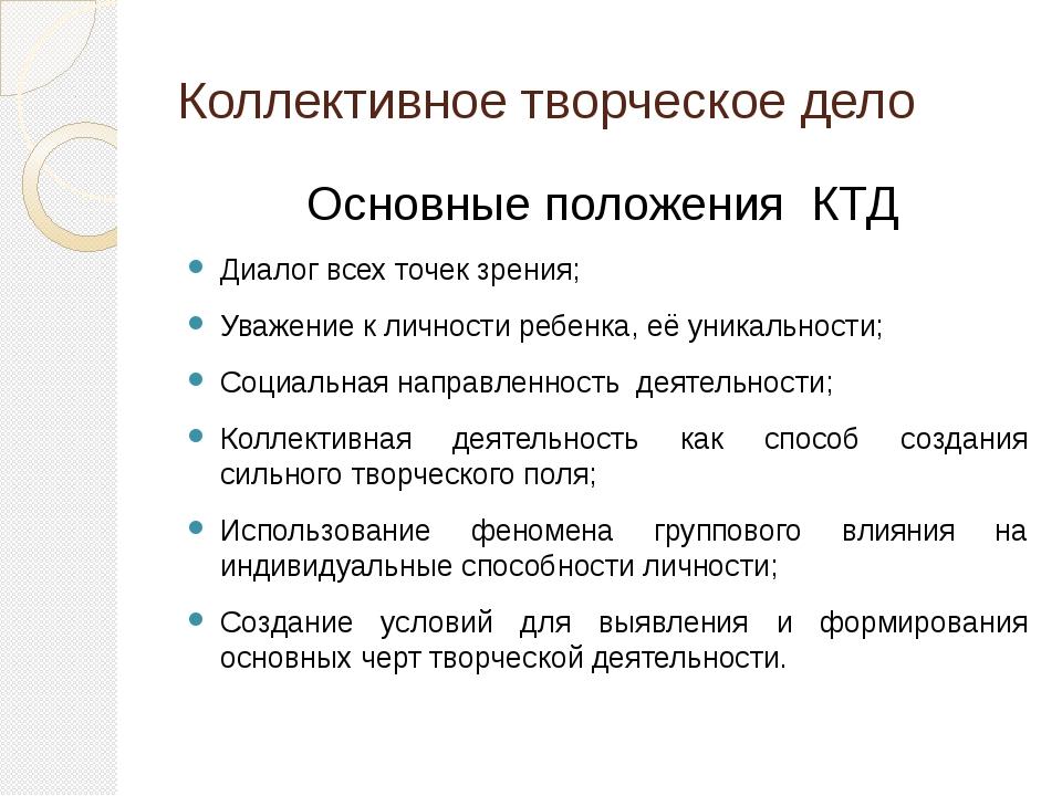 Коллективное творческое дело Основные положения КТД Диалог всех точек зрения;...