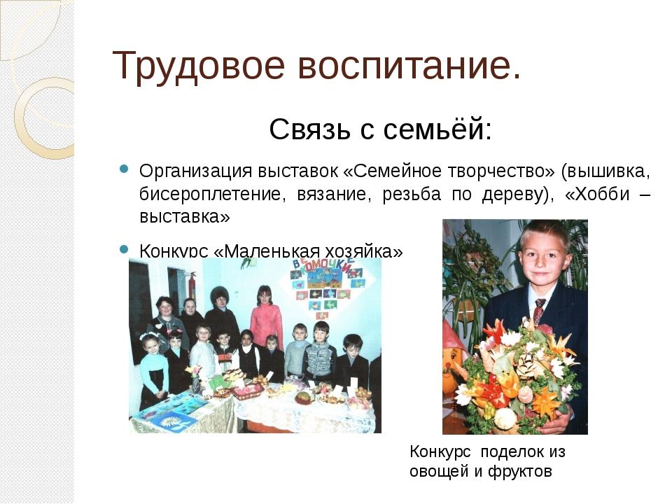 Трудовое воспитание. Связь с семьёй: Организация выставок «Семейное творчеств...
