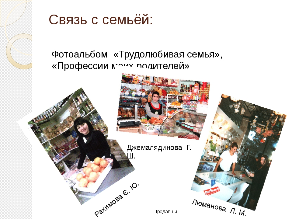 Связь с семьёй: Фотоальбом «Трудолюбивая семья», «Профессии моих родителей» Д...