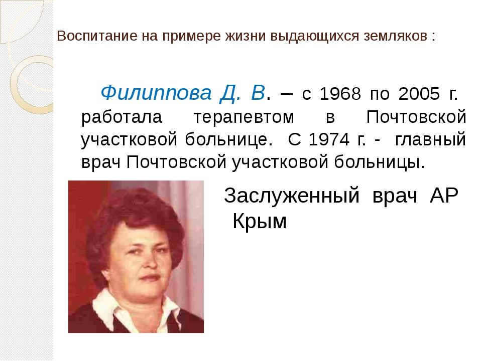 Воспитание на примере жизни выдающихся земляков : Филиппова Д. В. – с 1968 по...