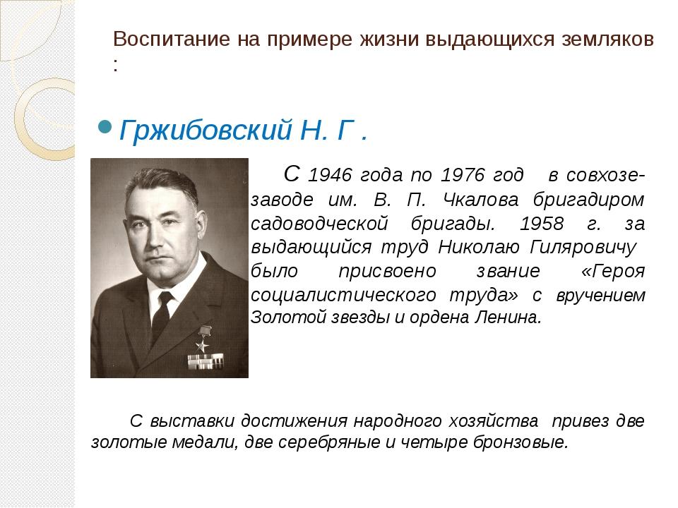 Гржибовский Н. Г . С 1946 года по 1976 год в совхозе-заводе им. В. П. Чкалова...