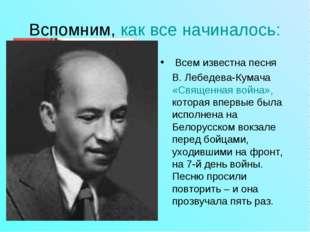 Вспомним, как все начиналось: Всем известна песня В. Лебедева-Кумача «Свяще