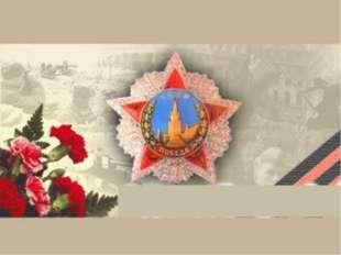 Роль военных песен в победе Великой Отечественной войны Подготовила и провела