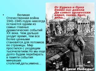 Великая Отечественная война 1941-1945 годов навсегда останется од