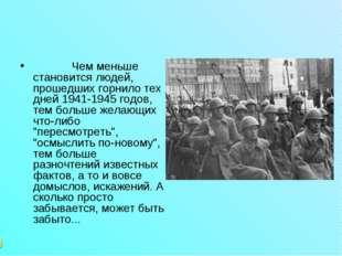 Чем меньше становится людей, прошедших горнило тех дней 1941-1945