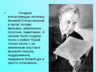 Создана впечатляющая летопись Великой Отечественной в прозе, поэз