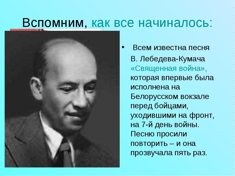 Вспомним, как все начиналось: Всем известна песня В. Лебедева-Кумача «Свяще...
