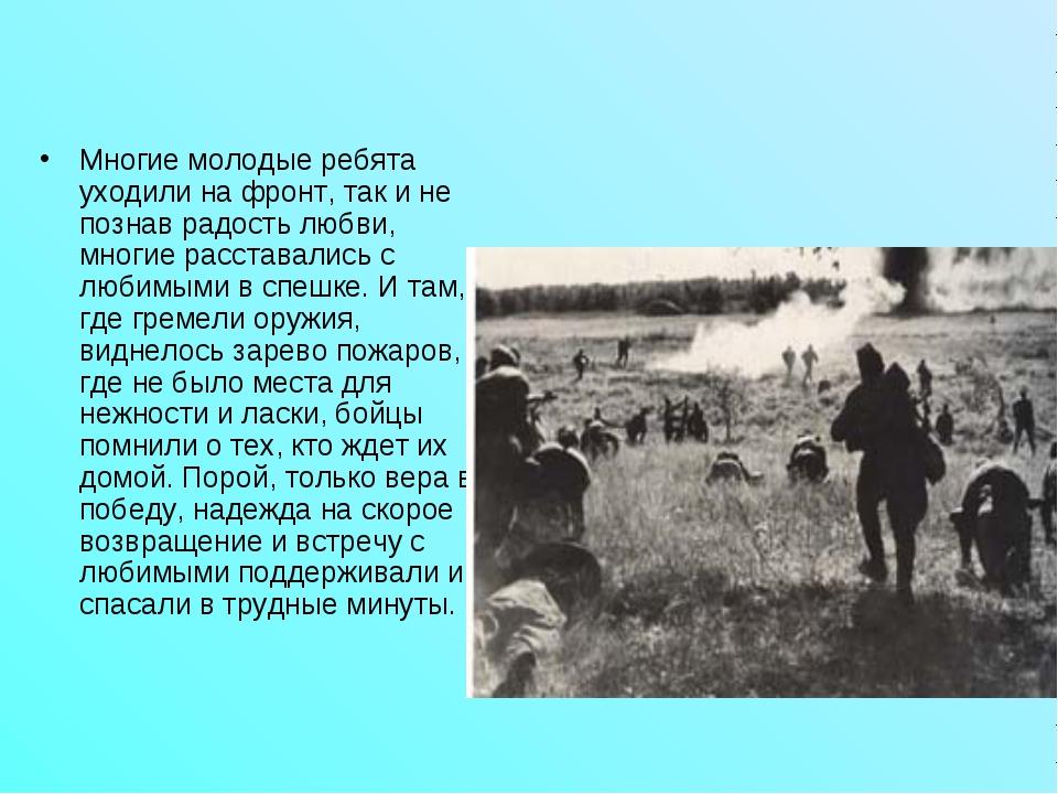 Многие молодые ребята уходили на фронт, так и не познав радость любви, многие...