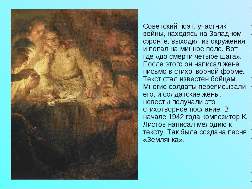 Советский поэт, участник войны, находясь на Западном фронте, выходил из окруж...