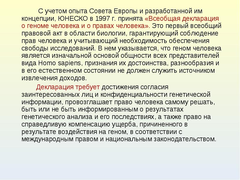 С учетом опыта Совета Европы и разработанной им концепции, ЮНЕСКО в 1997 г....