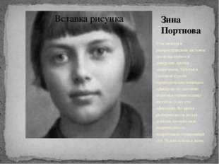 Зина Портнова Участвовала в распространении листовок среди населения и диверс