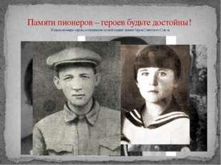 Памяти пионеров – героев будьте достойны! Юные пионеры-герои, получившие за с