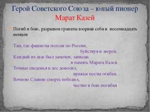 Герой Советского Союза – юный пионер Марат Казей Погиб в бою, разрывом гранат