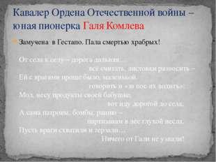 Кавалер Ордена Отечественной войны – юная пионерка Галя Комлева Замучена в Г