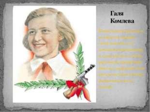 Галя Комлева Юная связная приносила от партизан задания своей вожатой, а её д