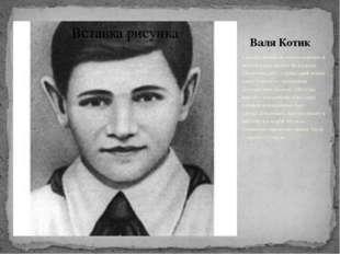 Валя Котик К началу войны он только перешёл в шестой класс школы №4 города Ш