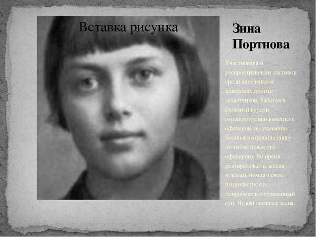 Зина Портнова Участвовала в распространении листовок среди населения и диверс...