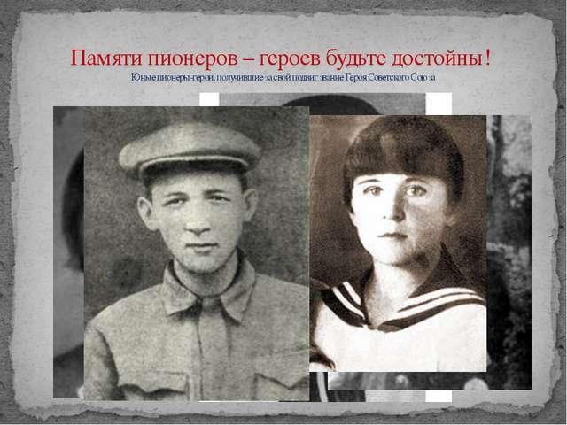 Памяти пионеров – героев будьте достойны! Юные пионеры-герои, получившие за с...