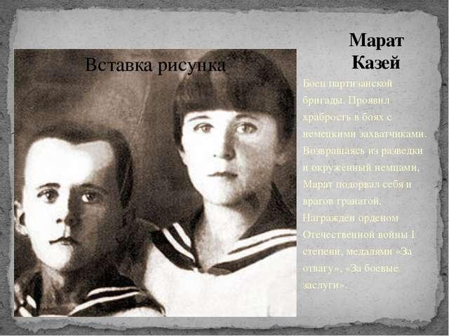 Марат Казей Боец партизанской бригады. Проявил храбрость в боях с немецкими з...