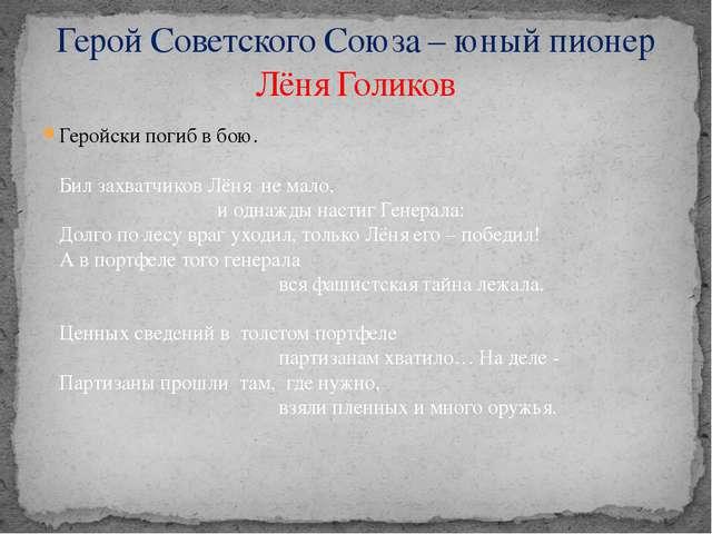 Герой Советского Союза – юный пионер Лёня Голиков Геройски погиб в бою. Бил з...