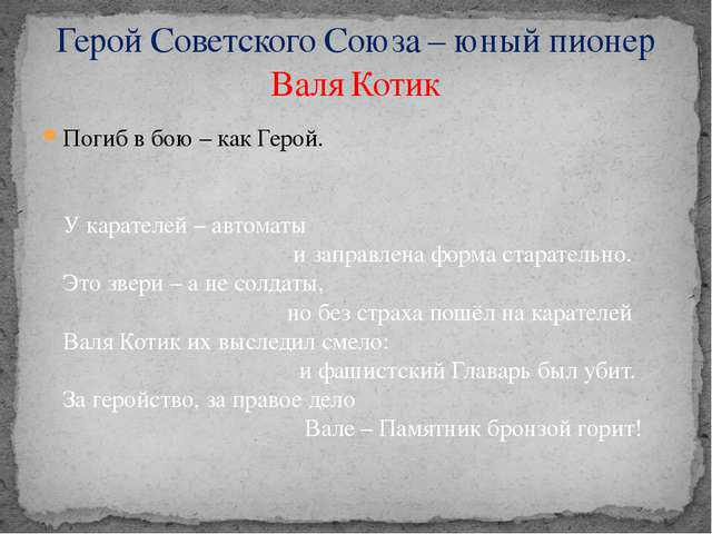 Герой Советского Союза – юный пионер Валя Котик Погиб в бою – как Герой. У ка...
