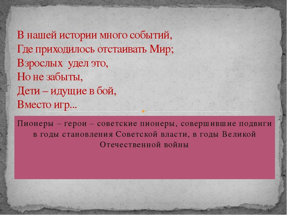 Пионеры – герои – советские пионеры, совершившие подвиги в годы становления С...