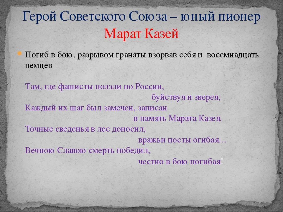Герой Советского Союза – юный пионер Марат Казей Погиб в бою, разрывом гранат...