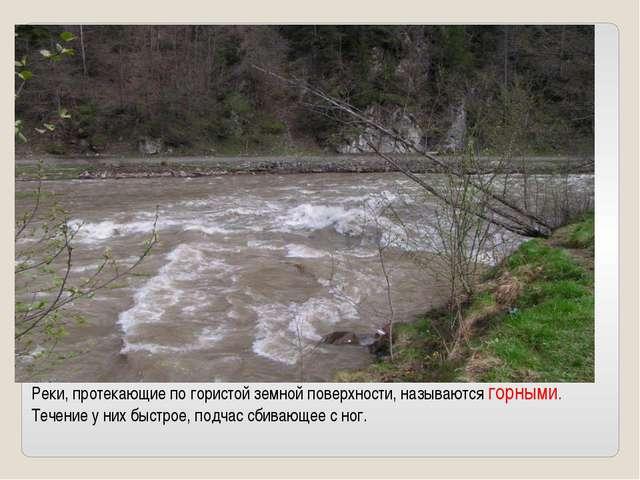 Реки, протекающие по гористой земной поверхности, называются горными. Течение...