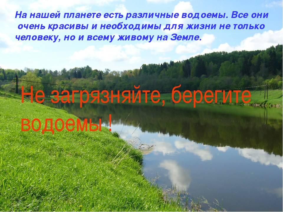 На нашей планете есть различные водоемы. Все они очень красивы и необходимы д...