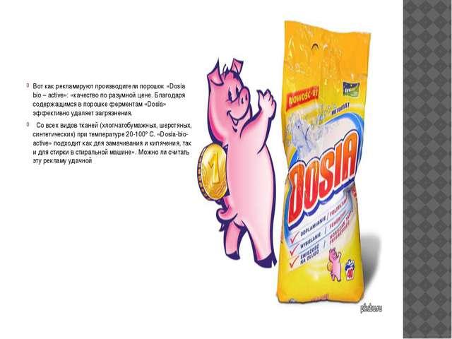 Вот как рекламируют производители порошок «Dosia bio – active»: «качество по...