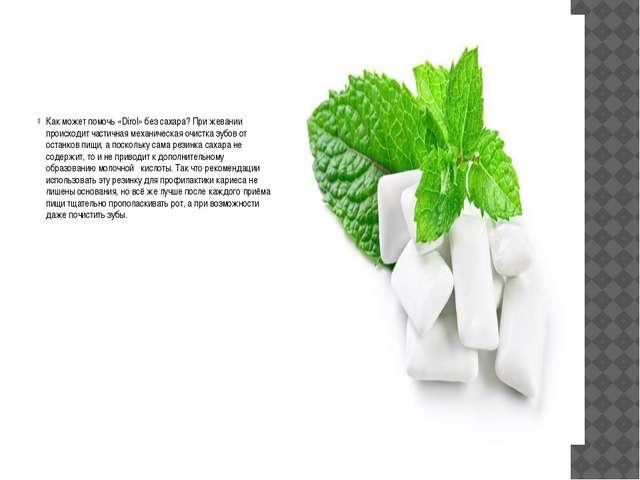 Как может помочь «Dirol» без сахара? При жевании происходит частичная механи...
