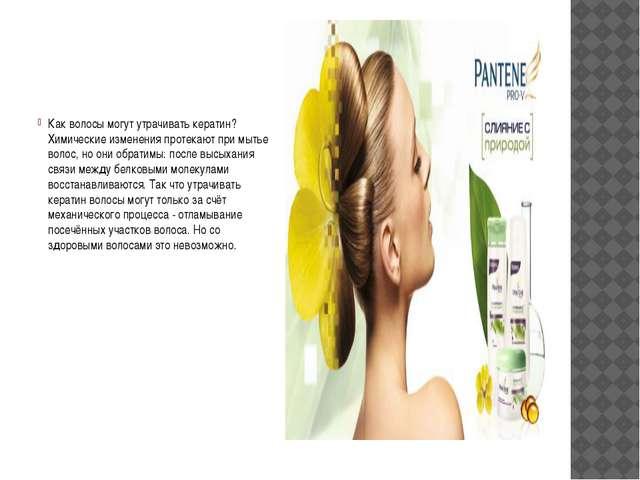 Как волосы могут утрачивать кератин? Химические изменения протекают при мыть...